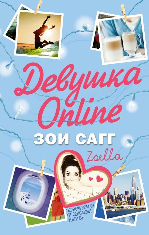 """Купить книгу """"Девушка Online"""""""