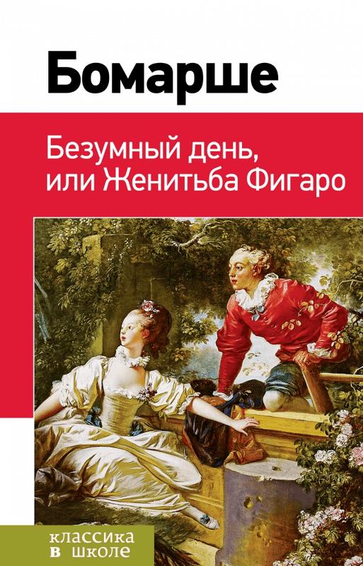 """Купить книгу """"Безумный день, или Женитьба Фигаро"""""""