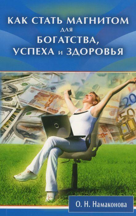 """Купить книгу """"Как стать магнитом для богатства, успеха и здоровья"""""""