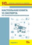 """Книга """"Настольная книга 1С:Эксперта по технологическим вопросам"""" обложка"""