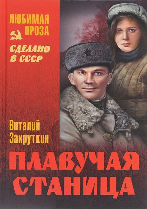 """Купить книгу """"Плавучая станица"""""""