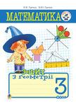 Математика. Зошит з геометрії. 3 клас