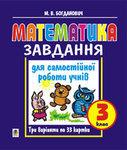 Картки з математичними завданнями для самостійної роботи учнів 3 класу