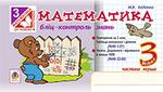 Математика. Бліц-контроль знань. 3 клас. Частина 1