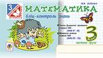 """Обложка книги """"Математика. Бліц-контроль знань. 3 клас. Частина 2"""""""