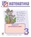 Математика. Зошит для контрольних робіт. 3 клас