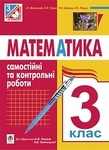 Математика. Самостійні та контрольні роботи. 3 клас - купить и читать книгу