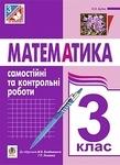 """Книга """"Математика. Самостійні та контрольні роботи. 3 клас"""" обложка"""