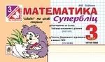 Математика. Швидкі та цікаві сторінки. Супербліц. 3 клас.Частина 1