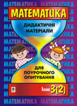 Математика. Дидактичні матеріали для поурочного опитування учнів. 3 клас. Посібник для вчителя