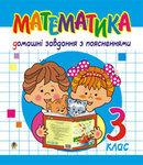 Математика. Домашні завдання з поясненнями. 3 клас