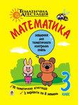 Математика. Завдання для тематичного та підсумкового контролю знань. 3 клас