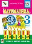 Математика. Картки для поточного та тематичного контролю знань. 3 клас