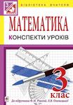 Математика. Конспекти уроків. 3 клас