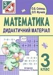 """Фото книги """"Математика. Дидактичний матеріал. 3 клас"""""""