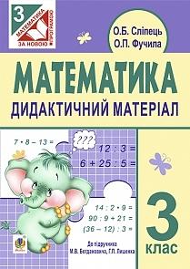 "Купить книгу ""Математика. Дидактичний матеріал. 3 клас"""