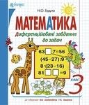 Математика. Диференційовані завдання до задач. 3 клас