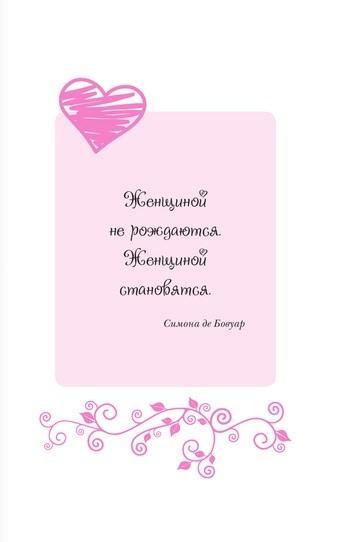 """Купить книгу """"О-ля-ля! Французские секреты великолепной внешности"""""""