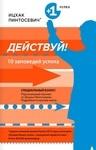 Обложка книги Ицхак Пинтосевич