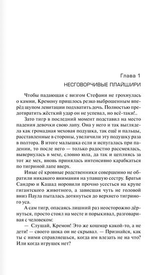 """Купить книгу """"Невменяемый собственник"""""""