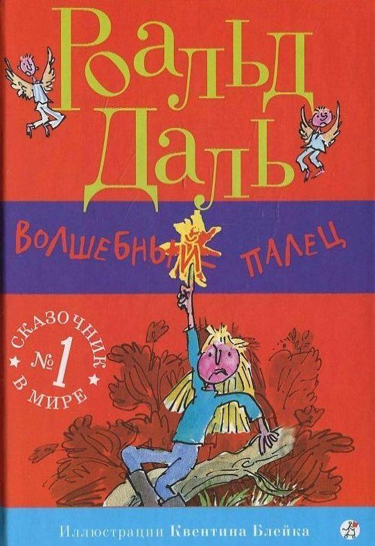 Волшебный палец - купить и читать книгу