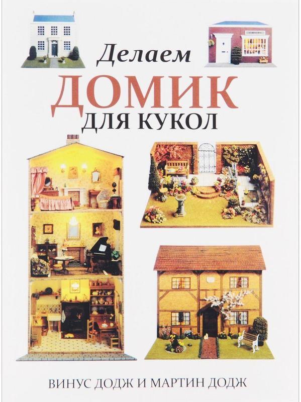 """Купить книгу """"Делаем домик для кукол"""""""