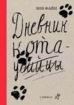 Обложка книги Энн Файн
