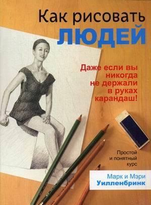 """Купить книгу """"Как рисовать людей"""""""