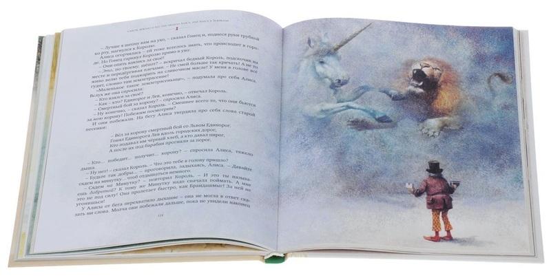 """Купить книгу """"Алиса в Зазеркалье"""""""
