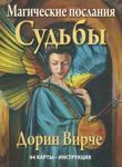 Магические послания Судьбы (набор из 44 карт)