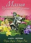 Магия цветочной терапии (+ 44 карты)