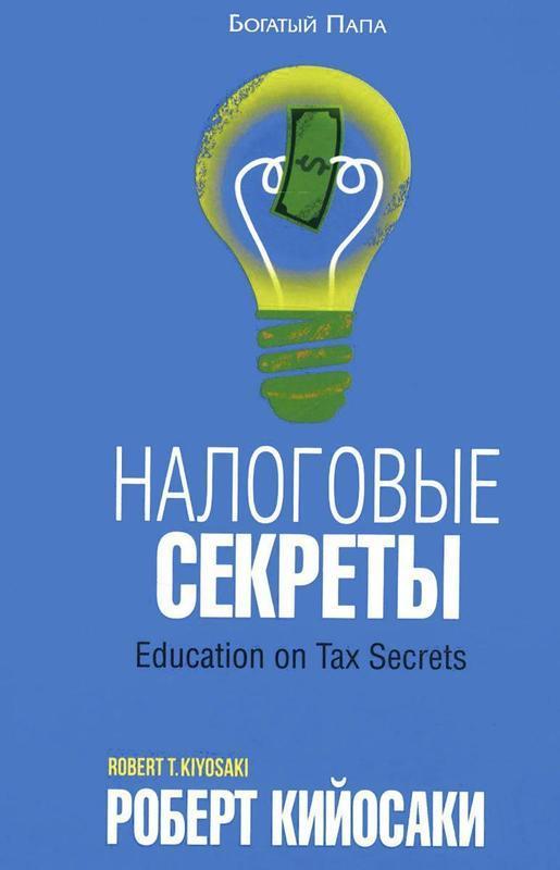 """Купить книгу """"Налоговые секреты"""""""