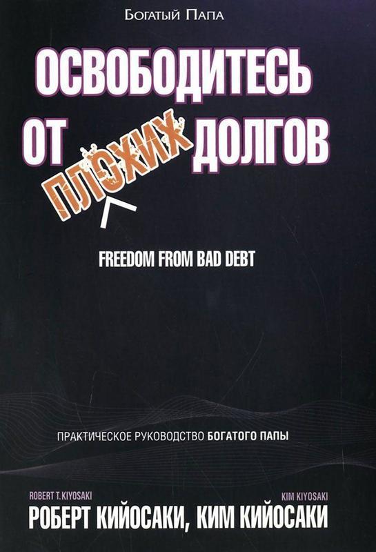 """Купить книгу """"Освободитесь от плохих долгов"""""""