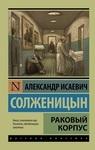"""Фото книги """"Раковый корпус"""""""