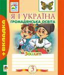 Я і Україна. Зошит з громадянської освіти (із вкладкою). 3 клас