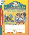 Я і Україна. Зошит з громадянської освіти та природознавства.3 клас.