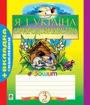 Я і Україна. Зошит з природознавства. 3 клас