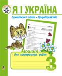 Я і Україна. Зошит для контрольних робіт. 3 клас. Громадянська освіта. Природознавство