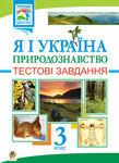 Я і Україна. Я і природа. Тестові завдання. 3 клас