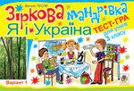 """Купить книгу """"Зіркова мандрівка. Я і Україна. Варіант 1. Тест-гра для учнів 3-го класу"""""""