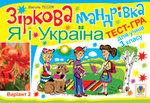 Зіркова мандрівка. Я і Україна. Варіант 2. Тест-гра для учнів 3-го класу