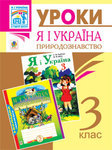 Я і Україна. Уроки природознавства 3 клас. Посібник для вчителя