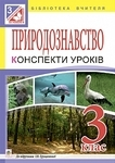 Природознавство. Конспекти уроків. 3 клас