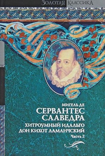 """Купить книгу """"Хитроумный идальго Дон Кихот Ламанчский. В 2 томах. Том 2"""""""