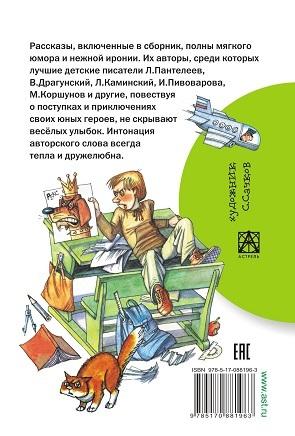 """Купить книгу """"Самые смешные истории"""""""