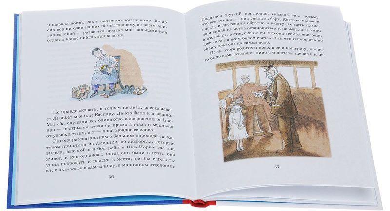 """Купить книгу """"Каспар, принц котов"""""""