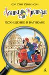 Агата Мистери. Похищение в Ватикане. Книга 11