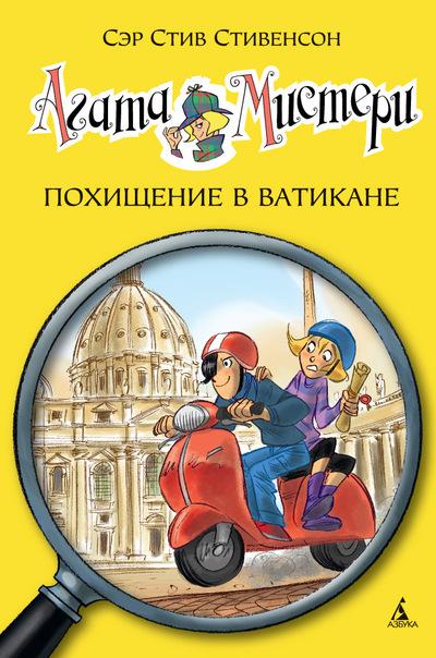 """Купить книгу """"Агата Мистери. Похищение в Ватикане. Книга 11"""""""