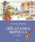 Поллианна выросла - купить и читать книгу