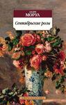 Сентябрьские розы